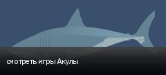 смотреть игры Акулы