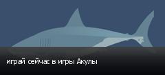играй сейчас в игры Акулы