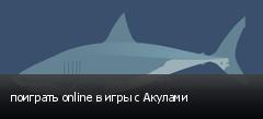 поиграть online в игры с Акулами