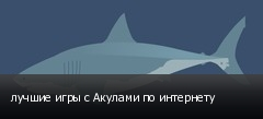 лучшие игры с Акулами по интернету