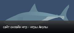сайт онлайн игр - игры Акулы