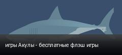 игры Акулы - бесплатные флэш игры