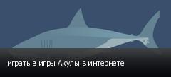 играть в игры Акулы в интернете