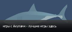 игры с Акулами - лучшие игры здесь