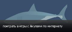 поиграть в игры с Акулами по интернету
