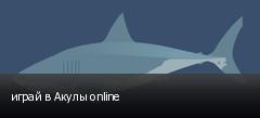 играй в Акулы online