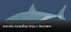 скачать на выбор игры с Акулами