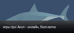игры про Акул - онлайн, бесплатно
