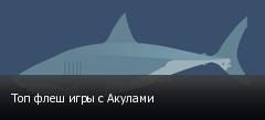 Топ флеш игры с Акулами