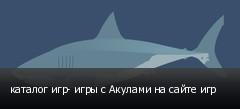каталог игр- игры с Акулами на сайте игр