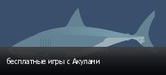 бесплатные игры с Акулами