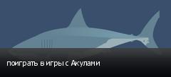 поиграть в игры с Акулами