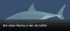 все игры Акулы у нас на сайте