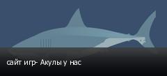 сайт игр- Акулы у нас