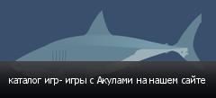 каталог игр- игры с Акулами на нашем сайте