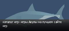 каталог игр- игры Акулы на лучшем сайте игр