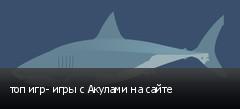 топ игр- игры с Акулами на сайте