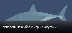 поиграть на выбор в игры с Акулами