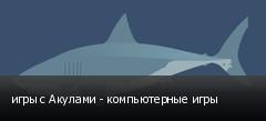 игры с Акулами - компьютерные игры