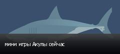мини игры Акулы сейчас