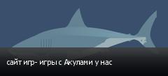 сайт игр- игры с Акулами у нас