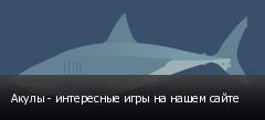 Акулы - интересные игры на нашем сайте