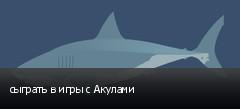 сыграть в игры с Акулами