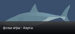 флэш-игры - Акулы