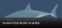 лучшие игры Акулы на выбор