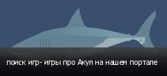 поиск игр- игры про Акул на нашем портале