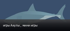 игры Акулы , мини игры
