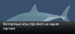 бесплатные игры про Акул на нашем портале