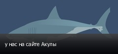 у нас на сайте Акулы