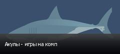 Акулы - игры на комп