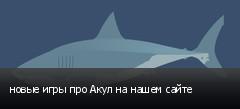 новые игры про Акул на нашем сайте