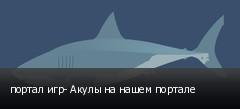 портал игр- Акулы на нашем портале