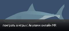 поиграть в игры с Акулами онлайн MR