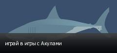 играй в игры с Акулами
