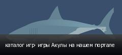 каталог игр- игры Акулы на нашем портале