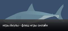 игры Акулы - флеш игры онлайн