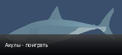 Акулы - поиграть