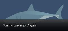 Топ лучших игр - Акулы