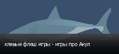 клевые флеш игры - игры про Акул