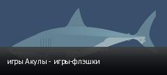 игры Акулы - игры-флэшки