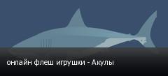 онлайн флеш игрушки - Акулы
