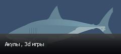Акулы , 3d игры