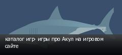 каталог игр- игры про Акул на игровом сайте