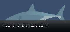 флеш игры с Акулами бесплатно