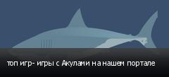 топ игр- игры с Акулами на нашем портале