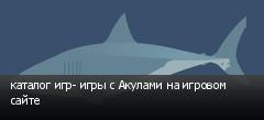 каталог игр- игры с Акулами на игровом сайте